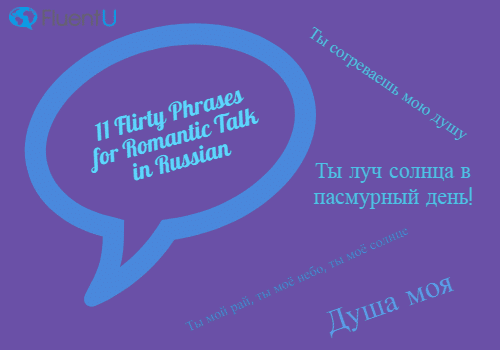 11 Flirty Phrases for Romantic Talk in Russian | FluentU Russian